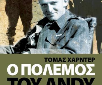Ο Πόλεμος του Andy