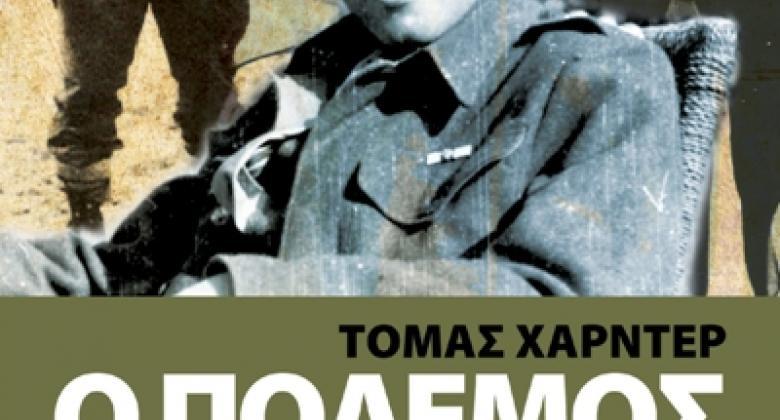 ΠΟΛΙΤΙΣΜΟΣ Ο «μικρός πόλεμος» του Λάσεν Η δράση του 20χρονου Δανού στην Αφρική, στη Μάγχη, στη Γαλλία, στην Ιταλία και στο Αιγαίο κατά τη διάρκεια του Β΄ Παγκοσμίου